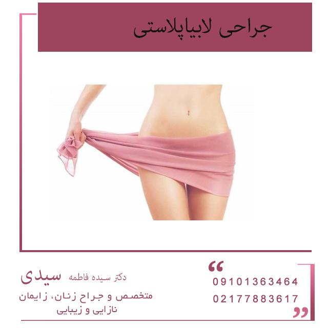جراحی لابیاپلاستی یا جراحی زیبایی زنان