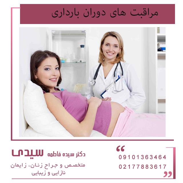 مراقبت-های-دوران-بارداری