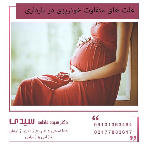 علت خون ریزی در سه ماهه اول بارداری