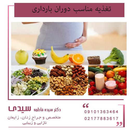 تغذیه مناسب دوران بارداری