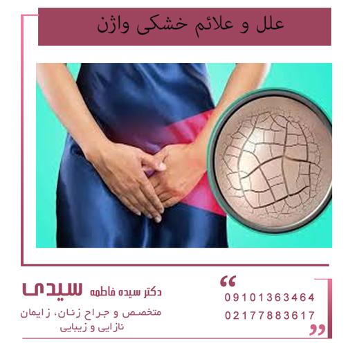 علل و علائم خشکی واژن