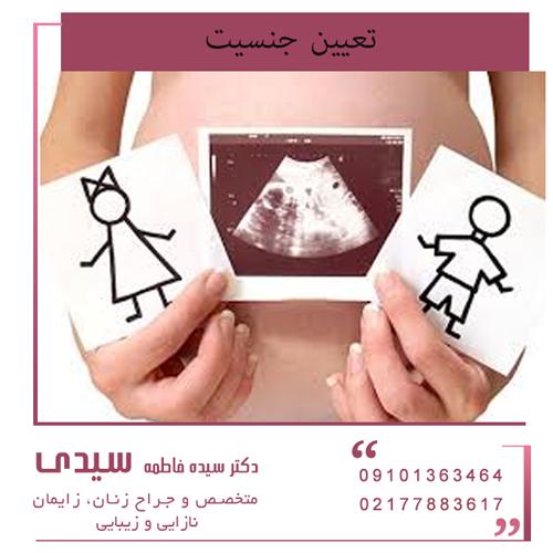 مطمئن ترین راه تشخیص جنسیت جنین