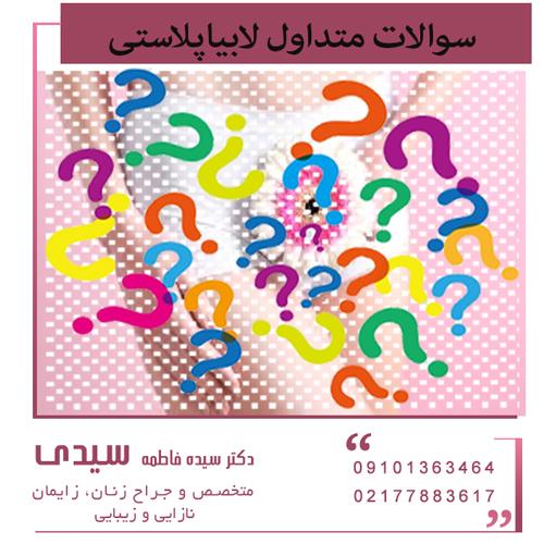 سوالات-متداول-لابیاپلاستی